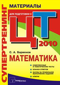 Подготовка к цт по математике с нуля